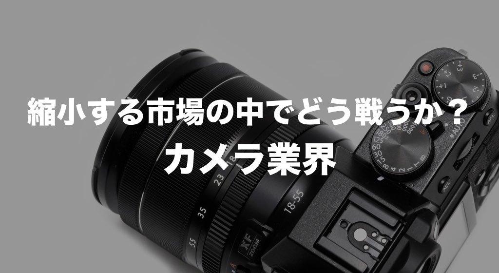 日本企業が牽引するカメラ業界