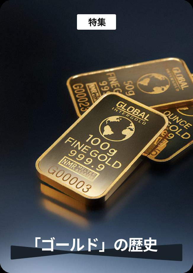 「ゴールド」の歴史