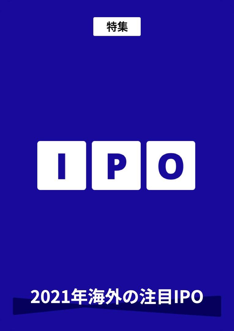 2021年海外の注目IPO