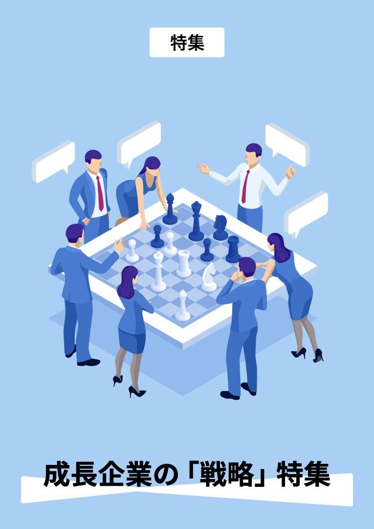成長企業の「戦略」特集