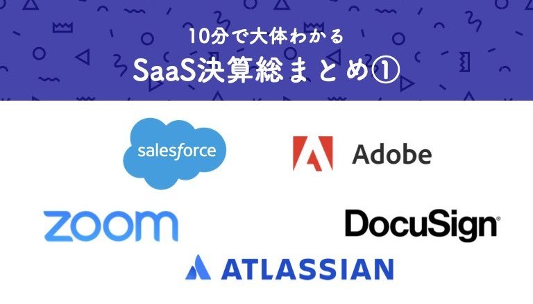 SaaS決算総まとめ①Adobe、Salesforce、Zoom、DocuSign、Atlassian