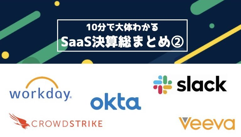SaaS決算総まとめ②Slack、Okta、Workday、Veeva、CrowdStrike