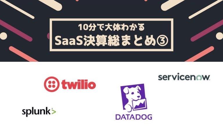 SaaS決算総まとめ③ServiceNow、Twilio、Splunk、DataDog