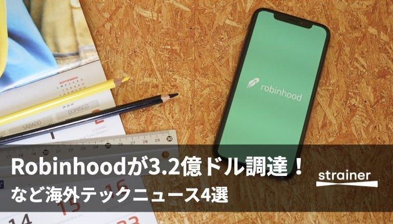 【週刊】海外テックニュース4選:株式アプリ「Robinhood」が3.2億ドル調達ほか