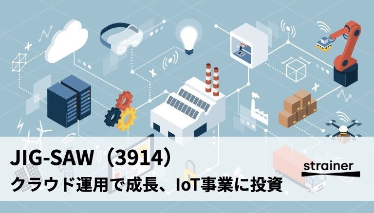 クラウド運用の稼ぎをIoT領域等に全力投資!JIG-SAWって一体どんな会社?
