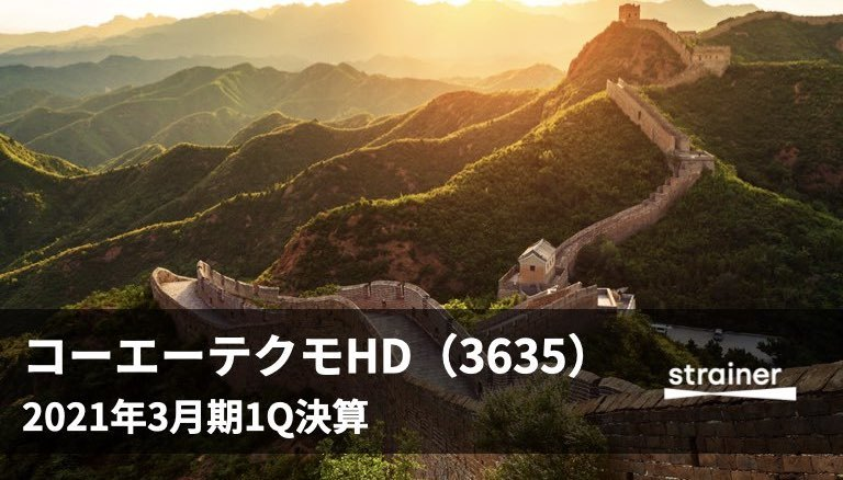 信長の野望シリーズ等で有名「コーエーテクモ」が好調:中国でIP許諾作品がヒット中
