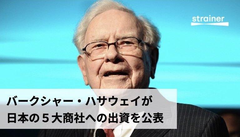【考察】バークシャーが日本の五大商社に一律投資:どんな狙いがあるのか?