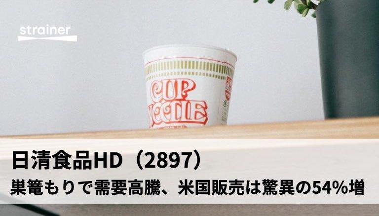 オール図解でわかる「日清食品HD」決算:巣篭もりで利益倍増、時価総額1兆円に