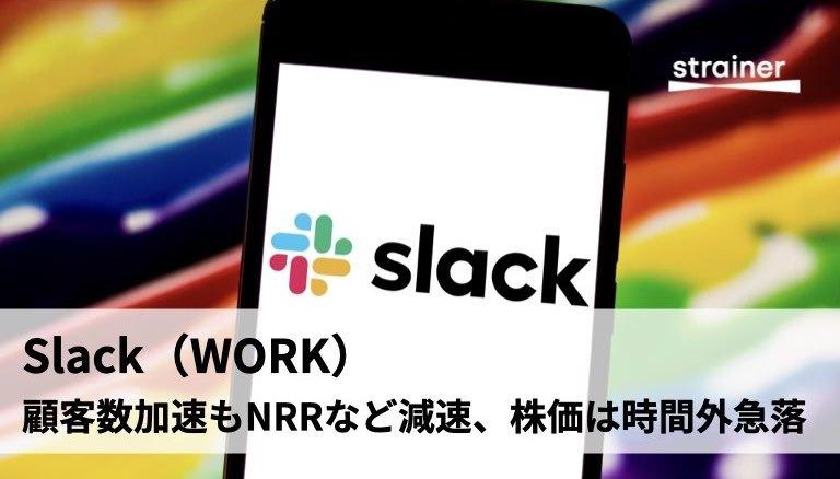 Slack 2Q決算:顧客数加速もNRRなど減速、株価は時間外で急落中