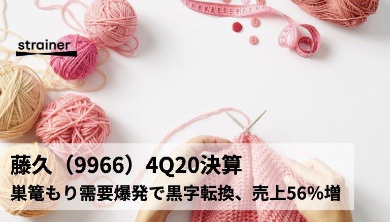 手芸専門店を手がける「藤久」マスク関連品やミシン需要急増で売上56%増