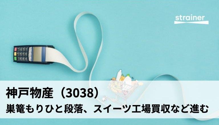 業務スーパーの「神戸物産」3Q決算:巣篭もり追い風はひと段落