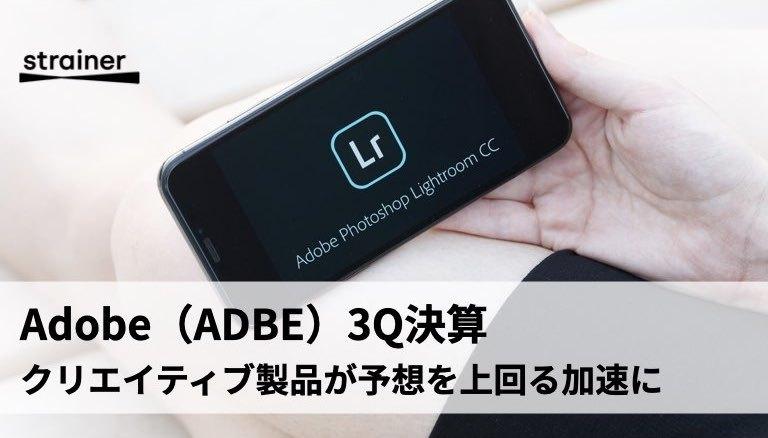 Adobe 3Q決算:クリエイティブ製品の需要拡大、予想を上回る加速に
