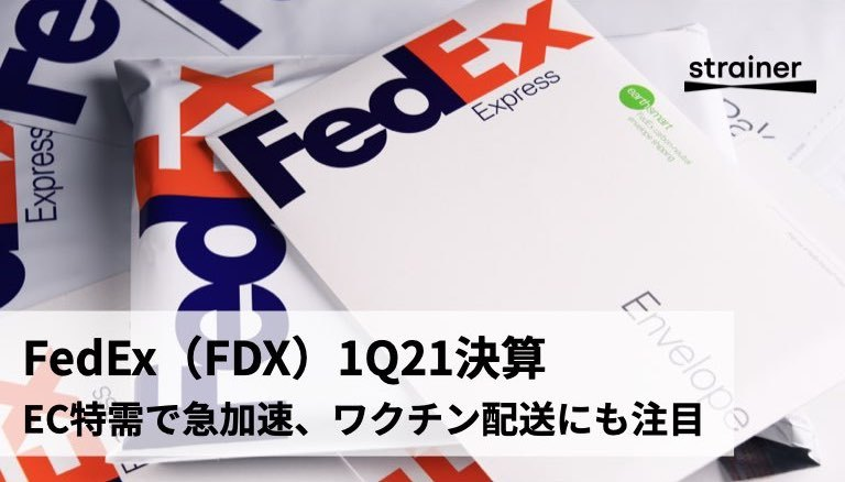 FedEx 1Q決算:EC特需で加速、株価は2.5倍に 今後はワクチン配送も?