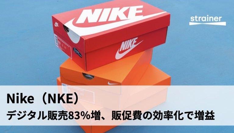 Nike 1Q21決算:デジタル販売83%増、販促費の効率化で増益を実現