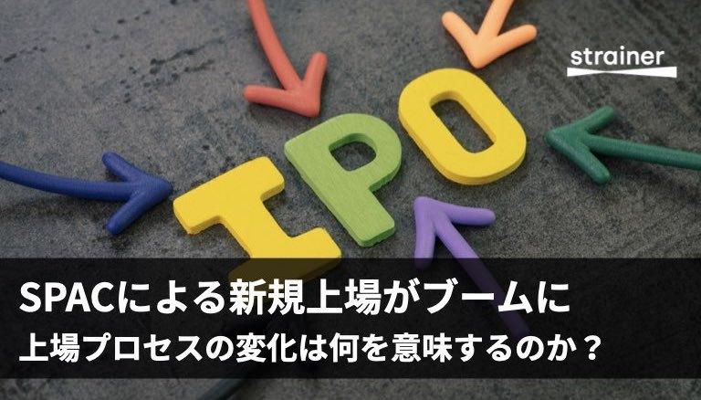 「SPAC」による上場が大ブーム:IPOプロセスの変化は何を意味するのか?