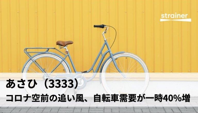 空前の追い風を受けた自転車チェーン「あさひ」ビジネスモデルと自転車産業の今