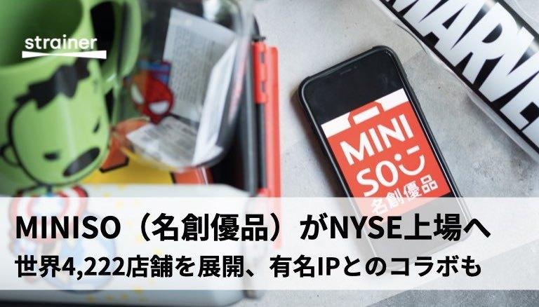 MINISO(名創優品)NYSE上場へ:世界4,222店舗、有名IPとのコラボも
