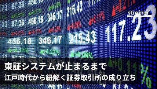 ルーツは江戸時代!証券市場の歴史から紐解く東証のシステム障害