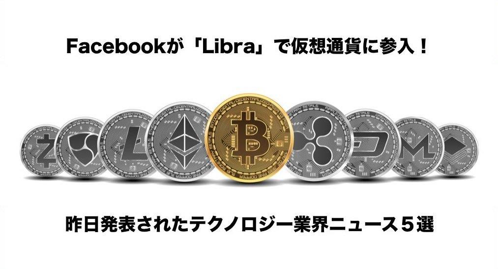 FacebookがLibraで仮想通貨に本格参入!昨日発表のテックニュース5選