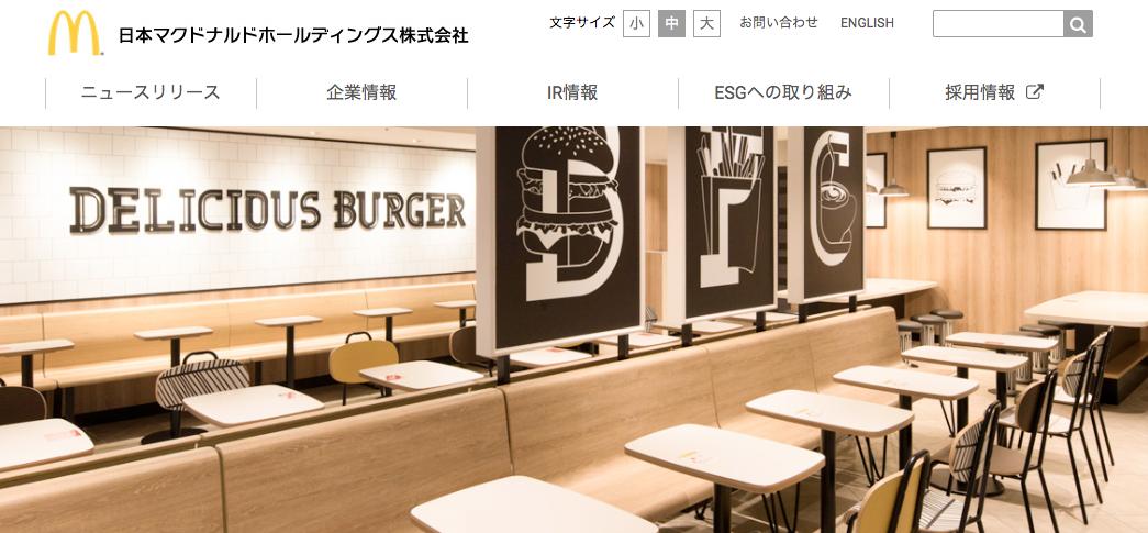 3年前の期限切れ材料問題から50%の増収!サラ・カサノバ氏のもと見事なV字回復を果たした「日本マクドナルド」