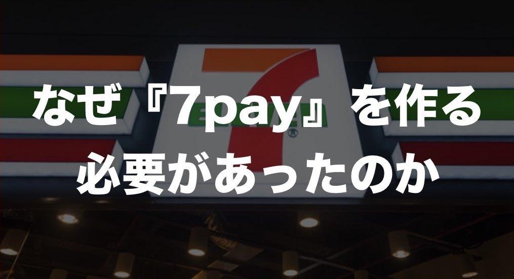 すでに圧倒的なセブンイレブン、なぜ『7pay』を作る必要があったのか