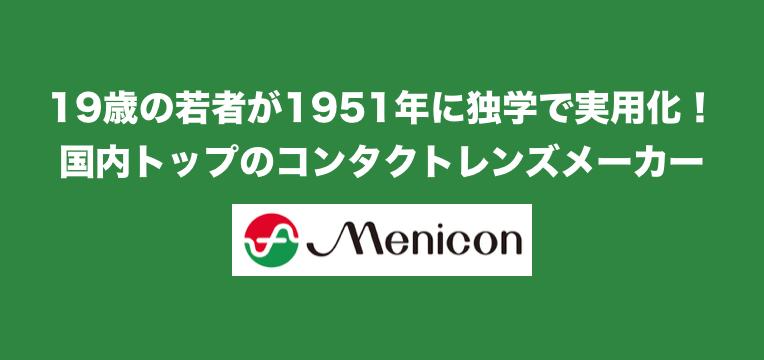 19歳の若者が1951年に独学で実用化!月額会員で稼ぐコンタクトレンズメーカー「メニコン」