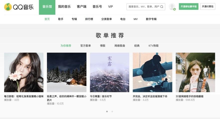 中国市場の75%以上を支配!巨大音楽サービス企業「Tencent Music