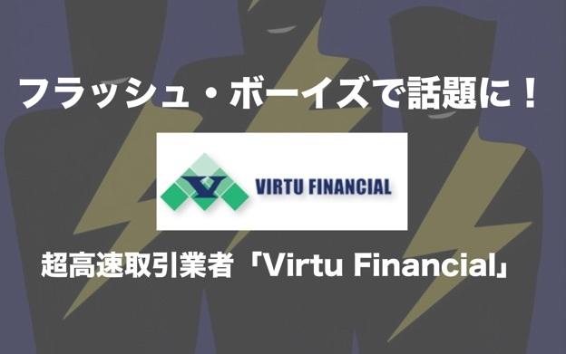 『フラッシュ・ボーイズ』で話題に!超高速取引業者「Virtu Financial」の果たす役割と収益構造