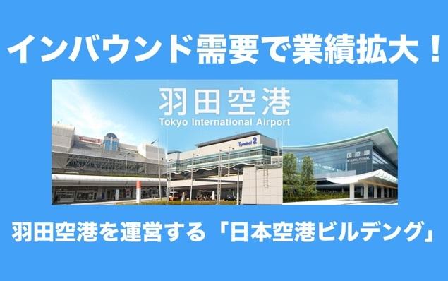 インバウンド需要で業績拡大!羽田空港を運営する「日本空港ビルデング」