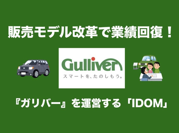 業績回復のカギは販売モデル改革にあり!『ガリバー』を運営する中古車業界の巨人「IDOM」