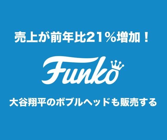 商品は全て5ドル以下!大谷翔平のボブルヘッドも作成する「Funko」