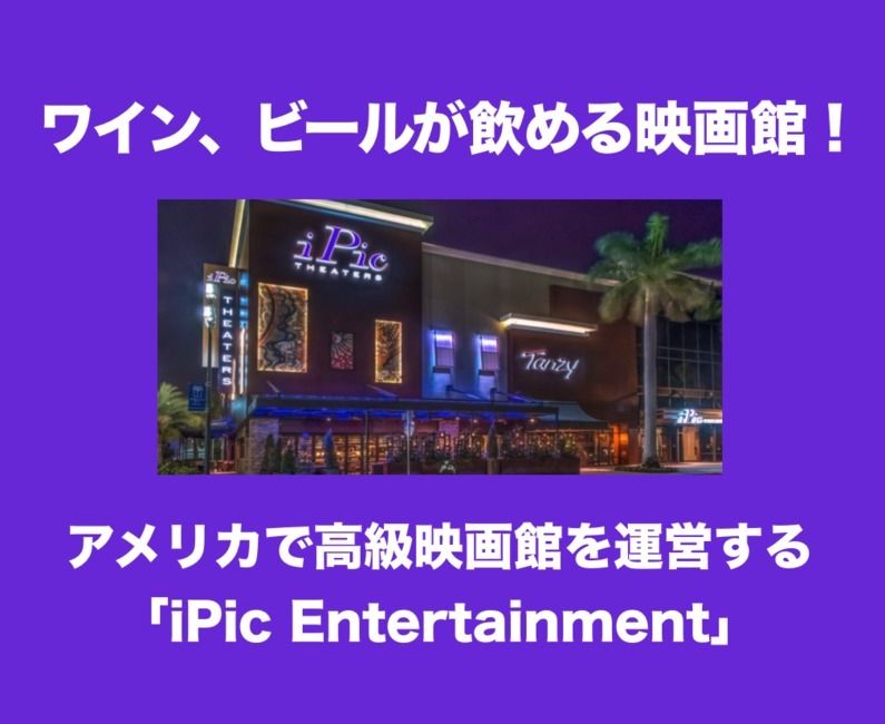 ワイン、ビールが飲めるアメリカの映画館!「iPic Entertainment」