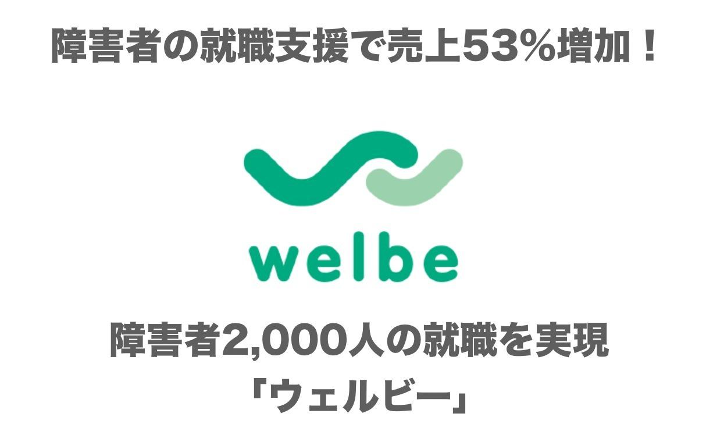 障害のある方の就労支援で売上53%増加!昨年上場を果たした成長企業「ウェルビー」