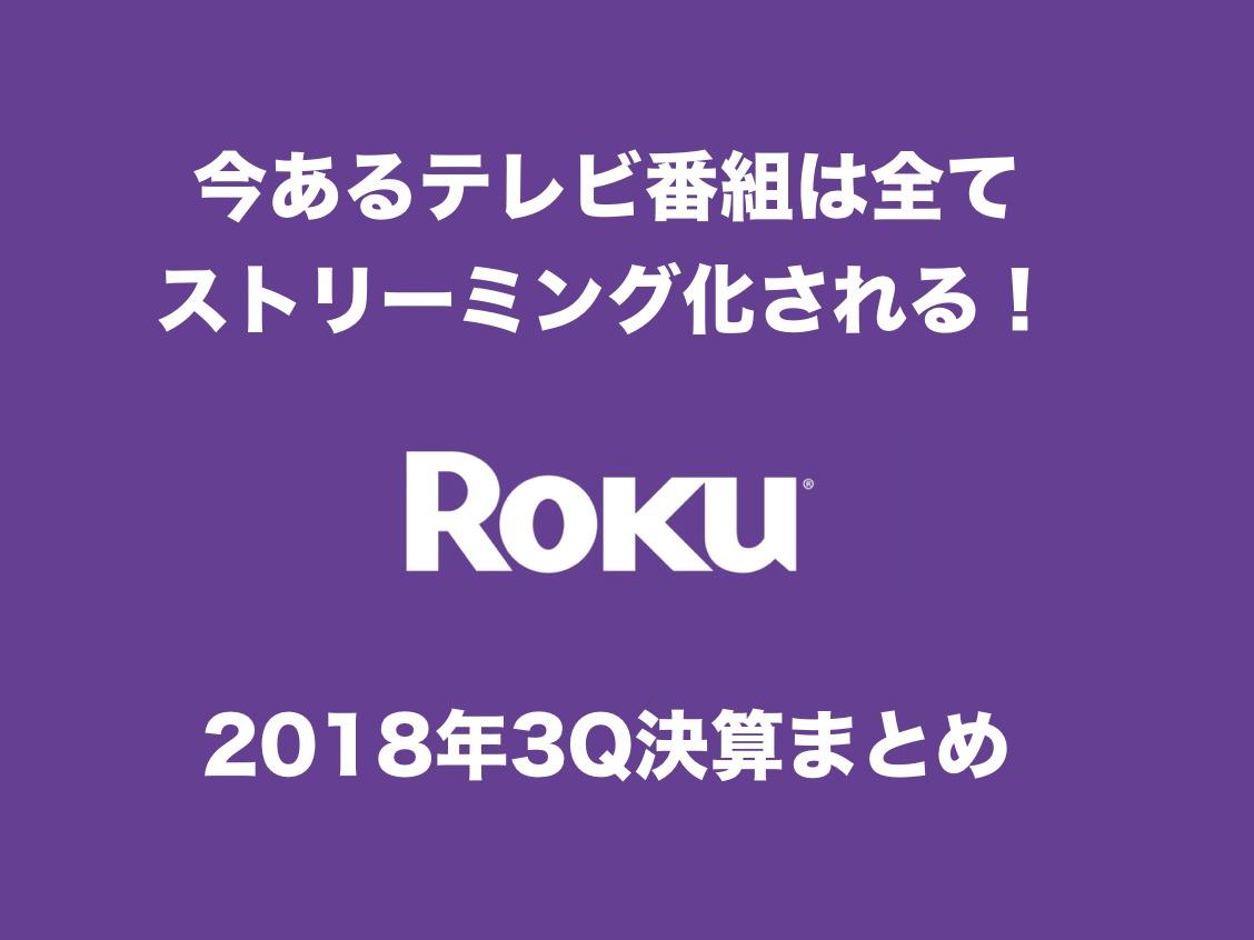 今あるテレビ番組は全てストリーミング化される!?「Roku」2018年3Q決算