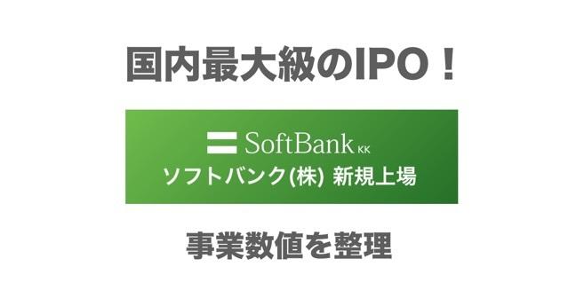 国内最大級のIPO!上場が承認された「ソフトバンク」の事業数値を整理