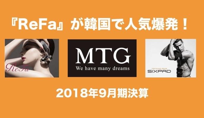 『ReFa』が韓国で人気爆発!『SIXPAD』も好調の「MTG」2018年9月期決算