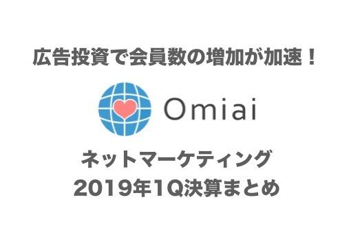 『Omiai』会員の増加が加速!ネットマーケティング 2019年6月期1Q決算まとめ