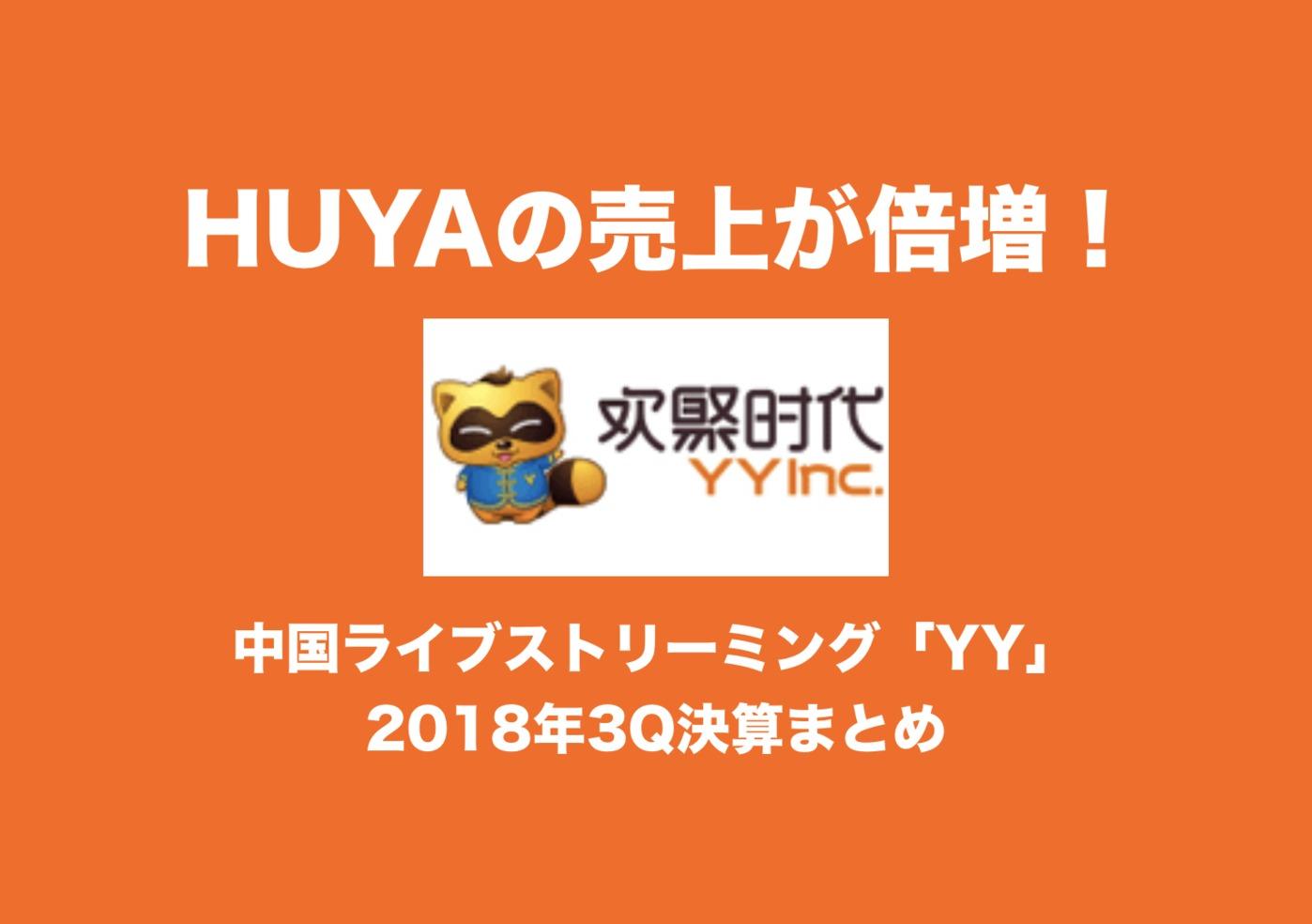 「HUYA」の売上が倍増!中国ライブストリーミング「YY Inc.」2018年3Q決算まとめ