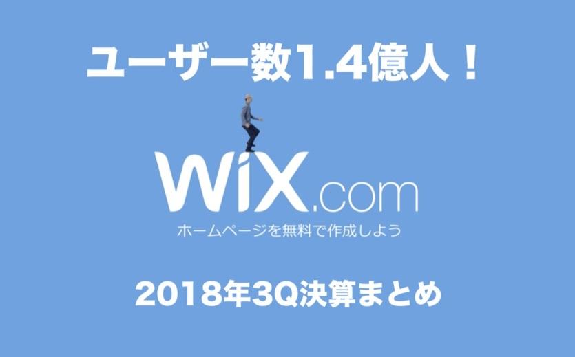 ユーザー数1.4億人!40%増収を続ける「Wix.com」2018年3Q決算