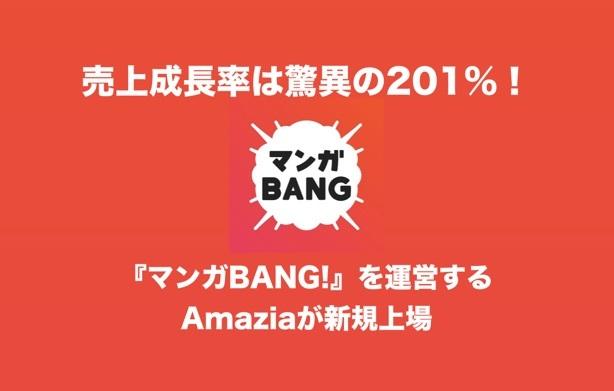 売上成長率は驚異の201%!『マンガBANG!』を運営するAmaziaが新規上場