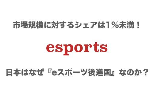 世界シェアわずか1%未満!日本はなぜ『eスポーツ後進国』になってしまったのか?