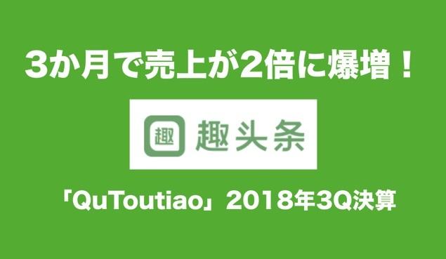 3か月で売上が2倍!爆速成長を続ける「QuToutiao」2018年3Q決算