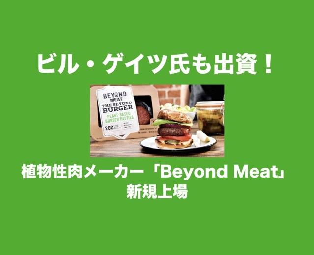 ビル・ゲイツ氏も出資!完全植物性の人工肉を製造する「Beyond Meat」が新規上場