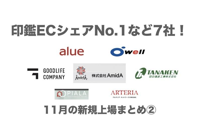 印鑑ECシェアNo.1など7社!11月の新規上場企業まとめ②