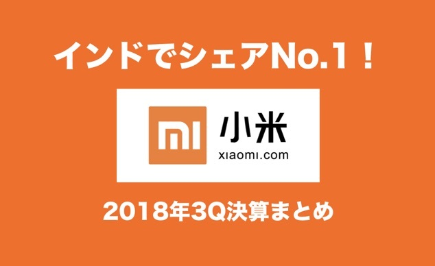 インドでシェアNo.1!海外売上が倍増した「Xiaomi」2018年3Q決算