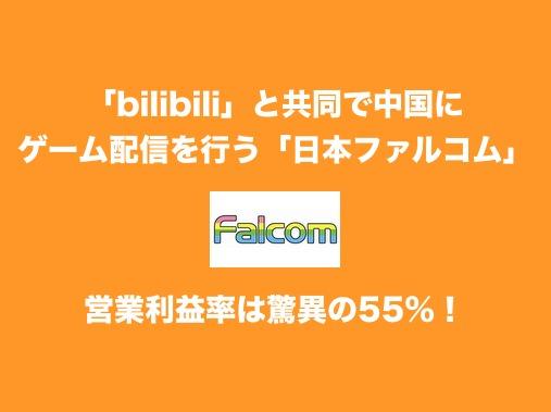 営業利益率は驚異の55%!「Bilibili」と共同で中国にゲーム配信を行う「日本ファルコム」