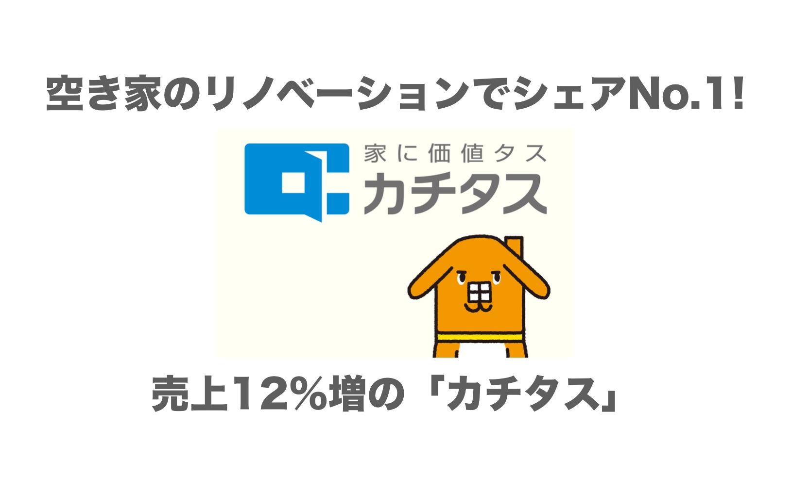 空き家のリノベーション販売で圧倒的シェアNo.1!売上12%増の「カチタス」