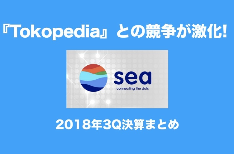 『Tokopedia』との競争が激化!Eコマース『Shopee』が爆速で成長する「Sea Limited」2018年3Q決算