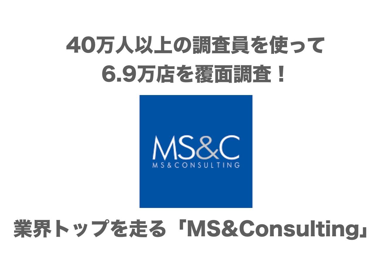 6.9万店を覆面調査!40万人以上の調査員を武器に業界トップを走る「MS&Consulting」