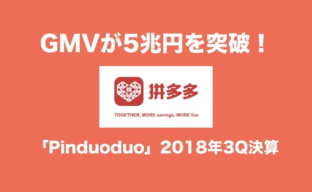 GMVが5兆円を突破!売上が8倍に爆伸びした中国のソーシャルEC「拼多多」2018年3Q決算